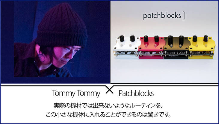 index_tommy