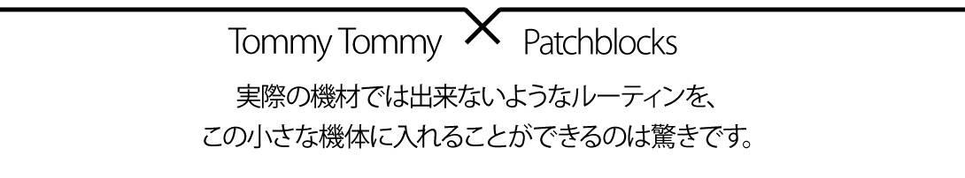 cxp_top_tommy_03
