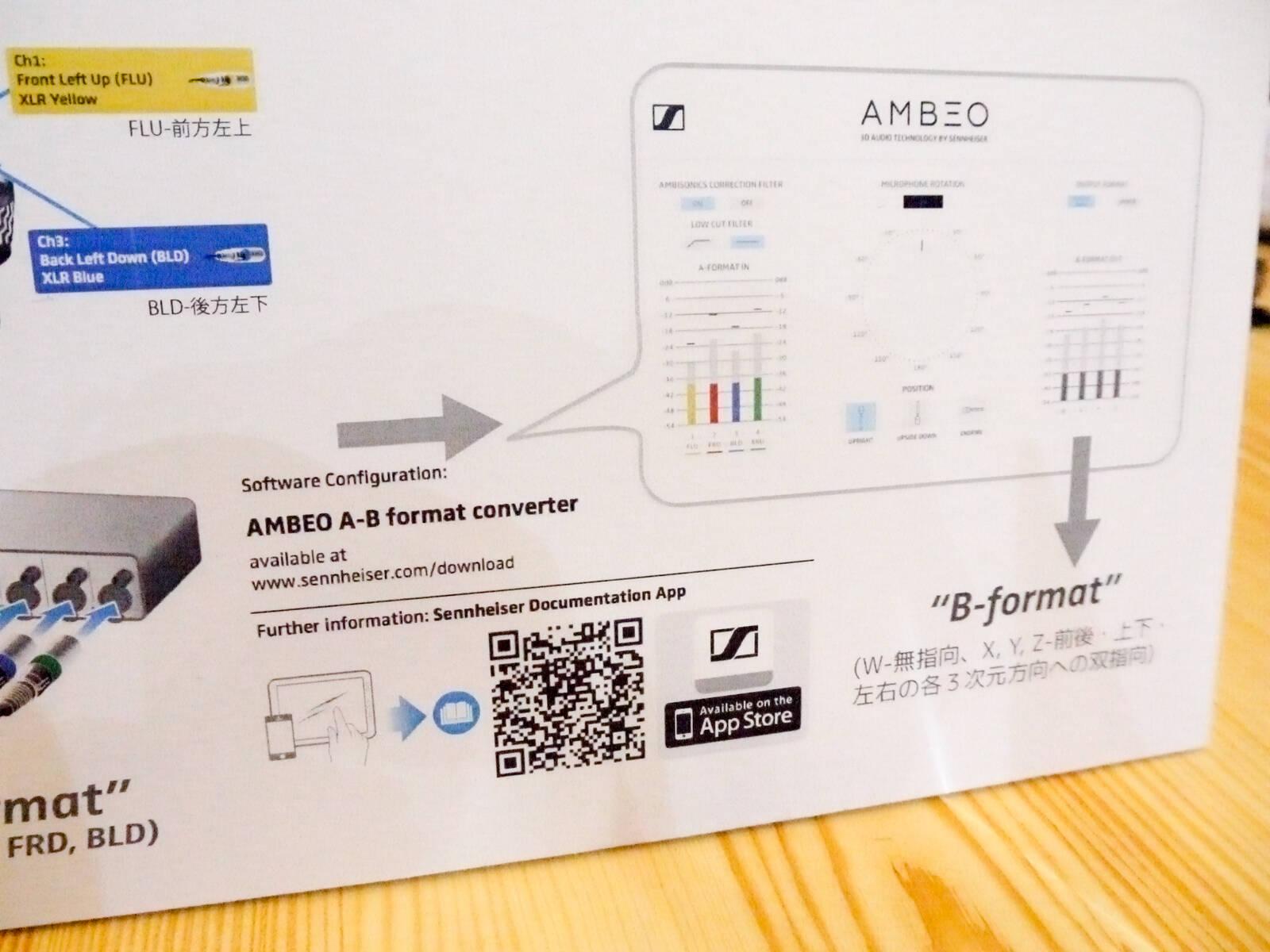 AMBEO_formatA-Bコンバーアター