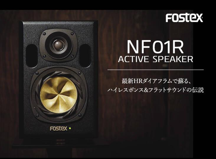 20170228_fostex_i