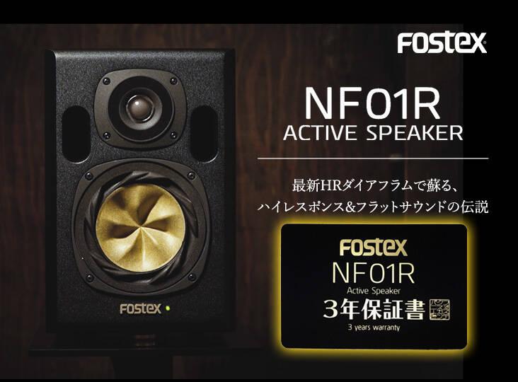 20170310_fostex_i