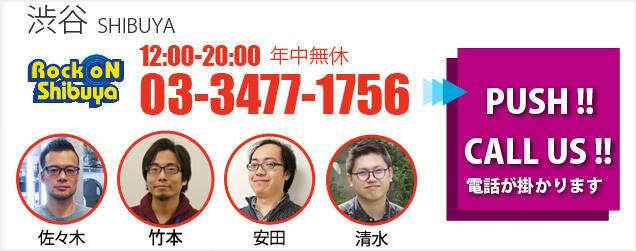 shibuya_call