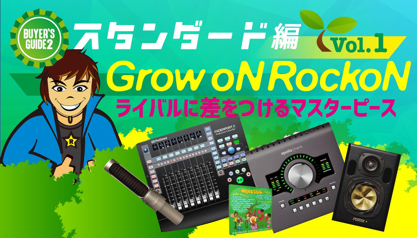 170402_バナー_Grow-oN-Rock-oN