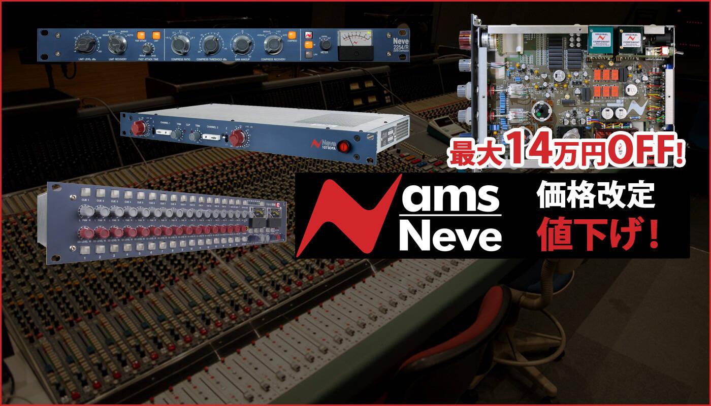AMS NEVE 価格改定で最大14万円 ...