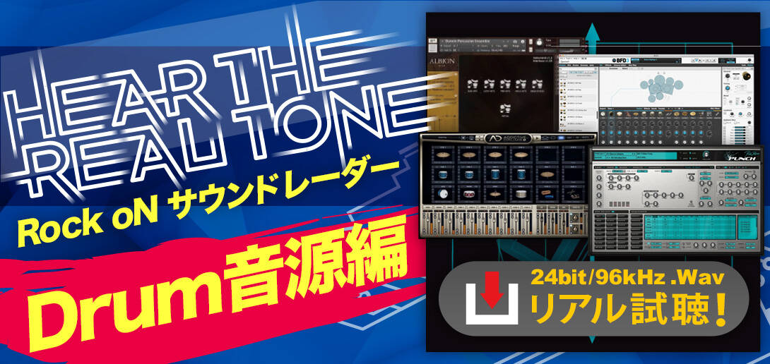 hear_the_real_tone_drum_b_1090