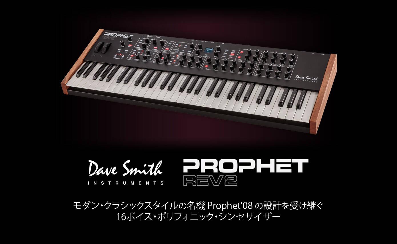 dave smith instruments prophet rev2 prophet 08 16. Black Bedroom Furniture Sets. Home Design Ideas