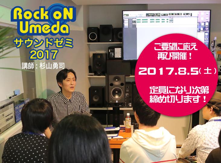 umeda_seminar20170714B