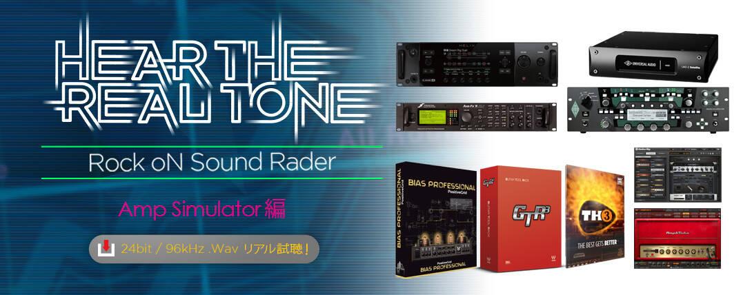 20170810_hear_the_real_tone2_1090