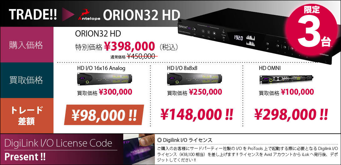 orion32_trade