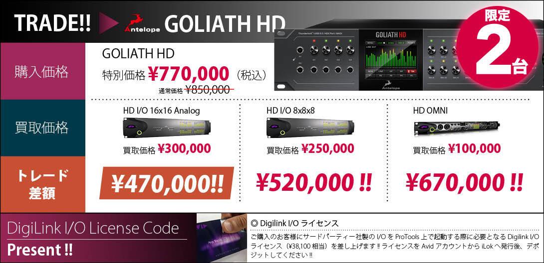 goliathhd_trade