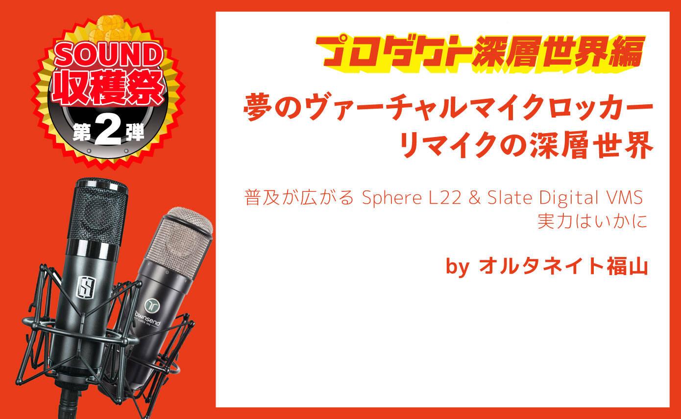 20171016_sinsousekai_fukuyama_1390
