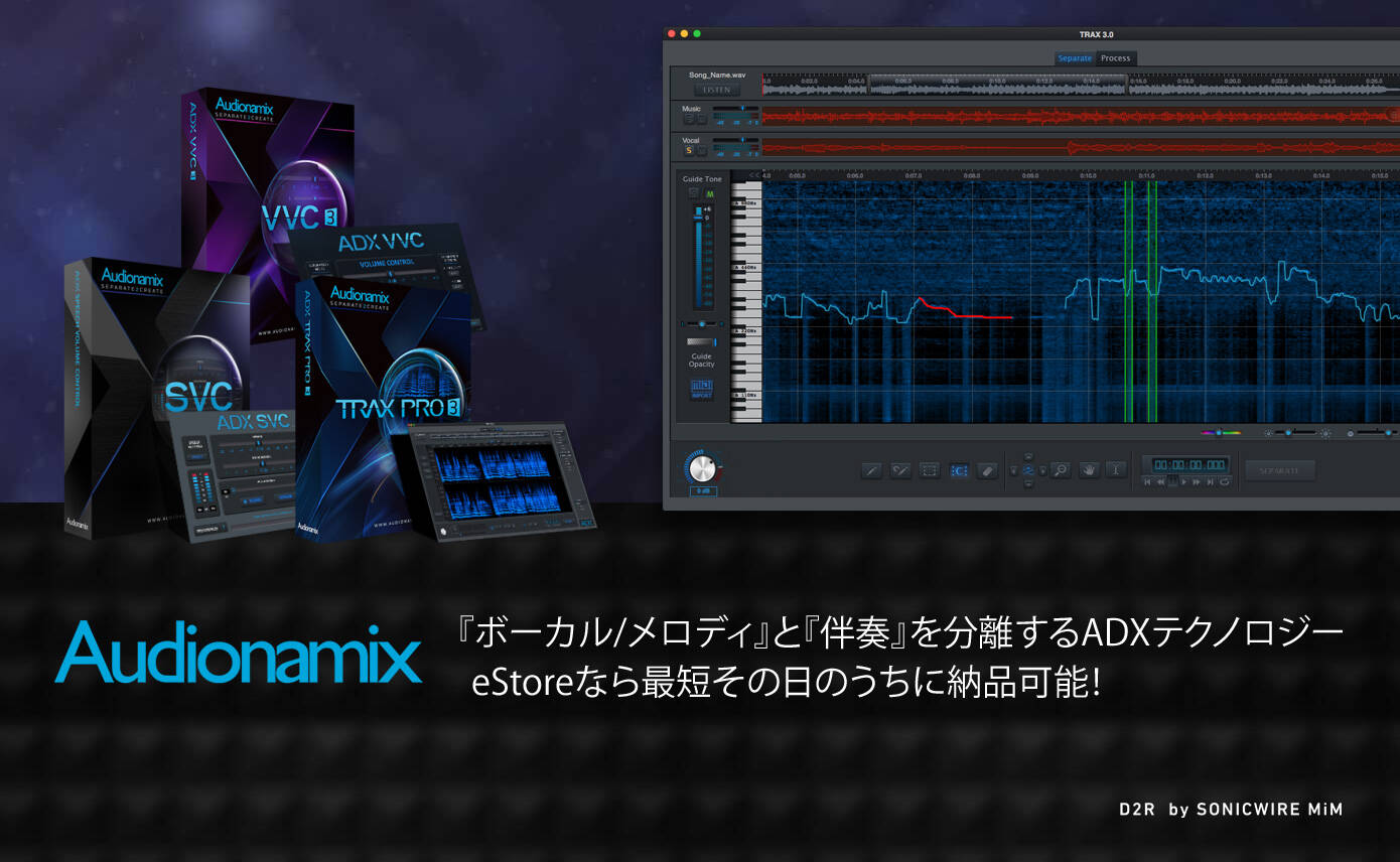 20170710_audionamix
