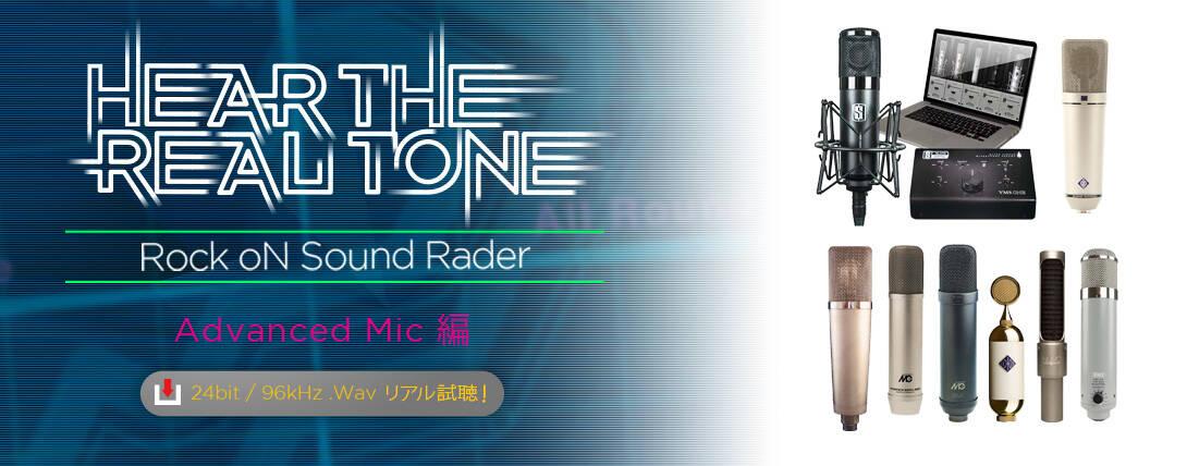 hear_the_real_tone2_1090 -1-