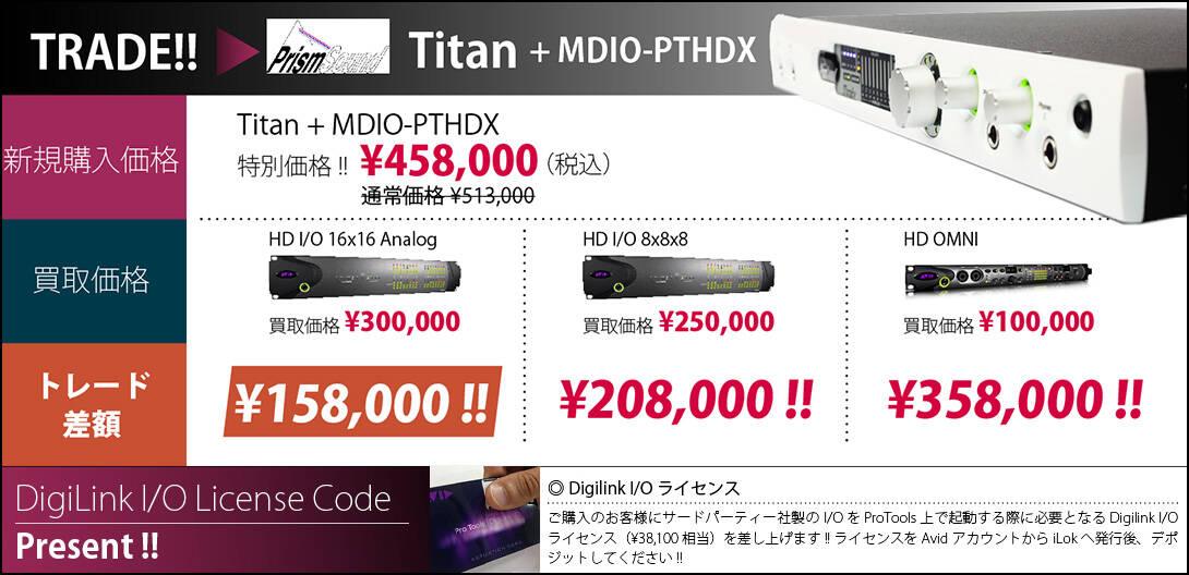 1090-528_Titan_表