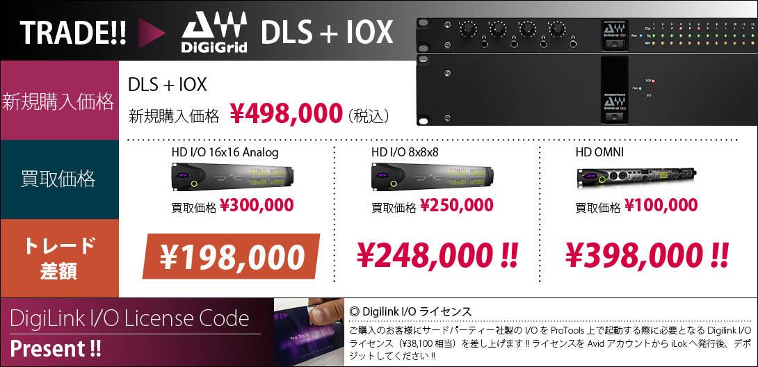 1090-528_DLS+IOX表