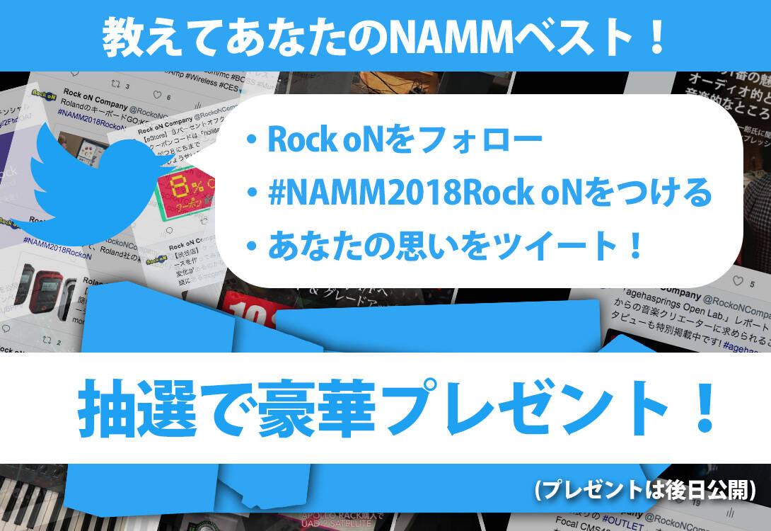 namm_best