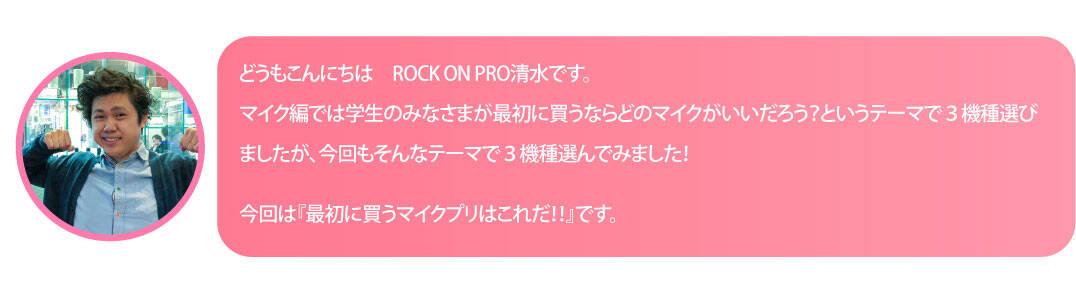 out_shimizu_01