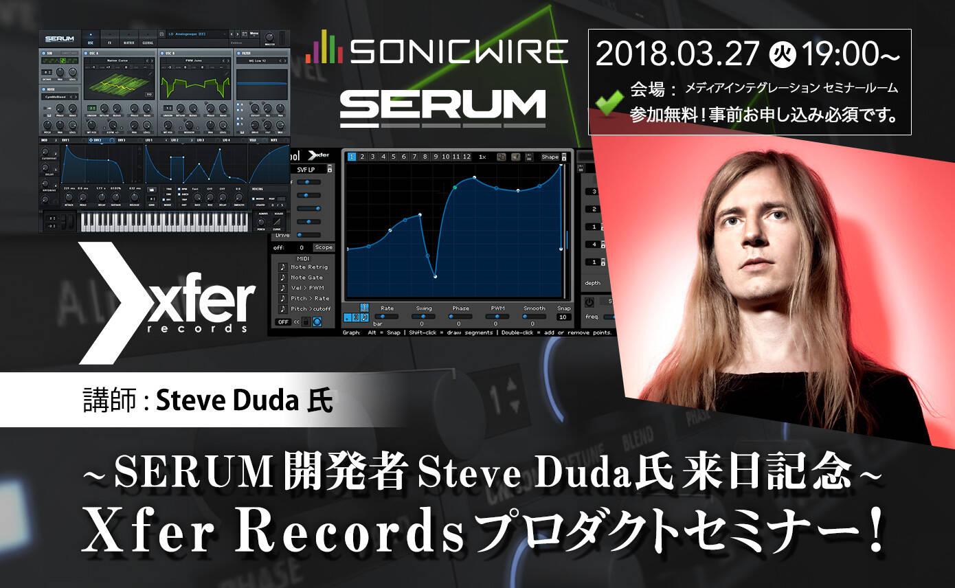 20180319_SERUM_seminar_1390