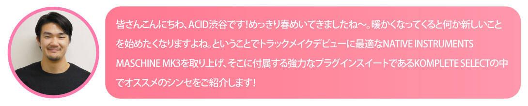 shibuyai_soft_01