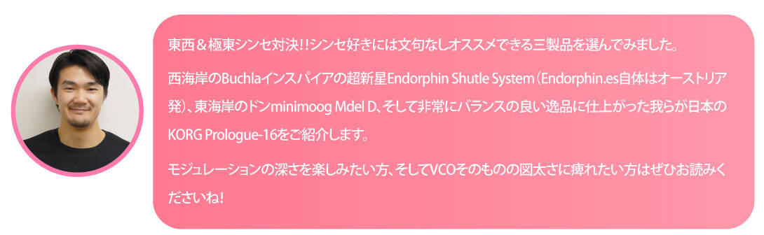 shibuya_synth_01