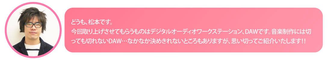 matsumoto_daw_01