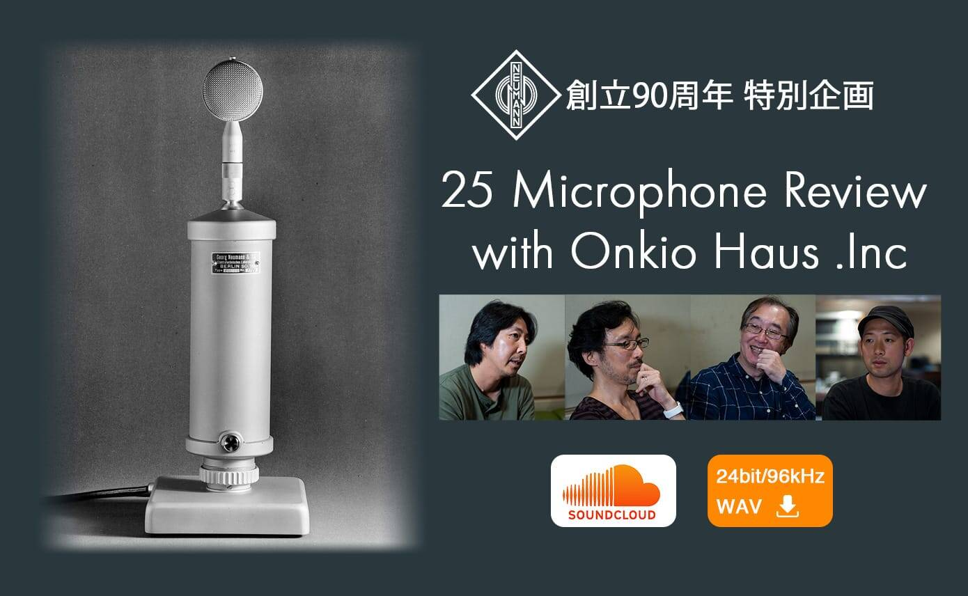 創立90周年特別企画 25 Microphone Review with Onkio Haus .Inc