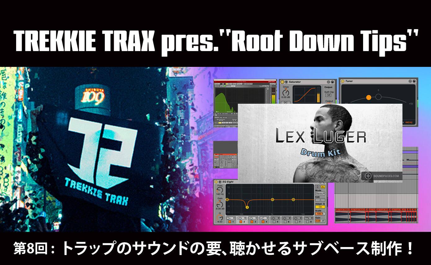 20180411_TREKKIE-TRAX_column_1390_856