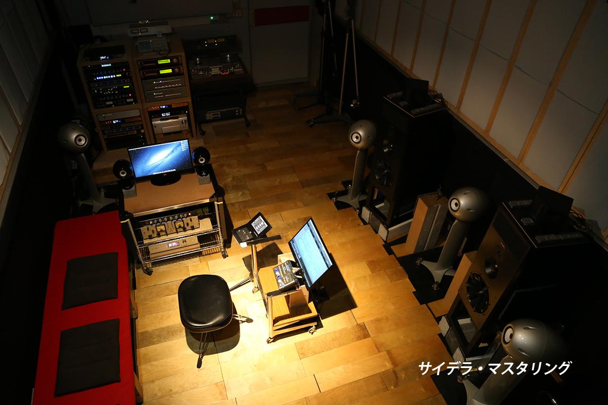 サイデラマスタリングスタジオ
