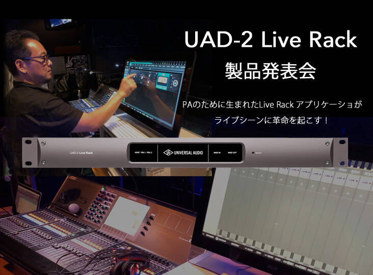 UAD-2 Live Rack