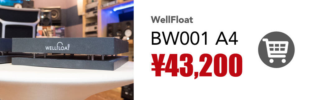 20180711_reference_product_wellfloat